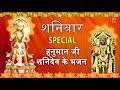 video baru - शनिवार Special भजन I हनुमान जी और शनिदेव के भजन I Best Collection of Hanuman Bhajans I Shani Bhajans