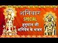 watch video - शनिवार Special भजन I हनुमान जी और शनिदेव के भजन I Best Collection of Hanuman Bhajans I Shani Bhajans
