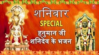 gratis download video - शनिवार Special भजन I हनुमान जी और शनिदेव के भजन I Best Collection of Hanuman Bhajans I Shani Bhajans