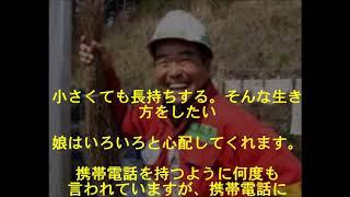 酒も飲まず、貯金もゼロ…スーパーボランティア尾畠春夫さんの人となりについて