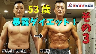 【暴露ダイエット③最終報告】53歳中年オヤジの挑戦