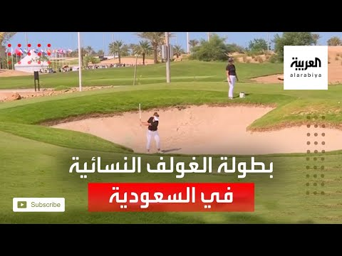 العرب اليوم - شاهد: 108 لاعبة محترفة يتنافسن في بطولة الغولف النسائية الدولية في السعودية