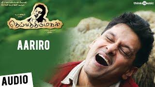 "Video thumbnail of ""Deiva Thiirumagal | Aariro Song | 'Chiyaan' Vikram, Anushka, Amala Paul | G.V. Prakash Kumar"""