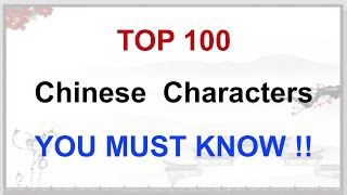 Top 100 Chinese Characters You Must Know   100 Most Common Chinese Characters Learn Mandarin Chinese