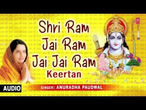 श्री राम जय राम जय जय राम कीर्तन करके अनुराधा पौडवाल मैं पूर्ण ऑडियो सांग