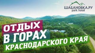 Базы отдыха в лесу Краснодарского края