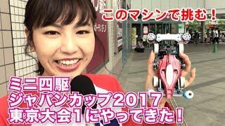 ミニ四駆ジャパンカップ2017東京大会1にやってきた!mini4wd
