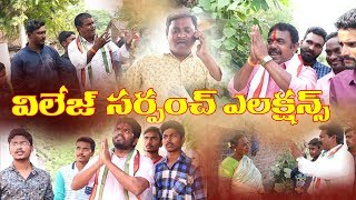 Village sarpanch elections #5 // Mana Palle A to Z