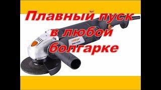 Плавный пуск на болгарку,зачем он нужен и как его подключить