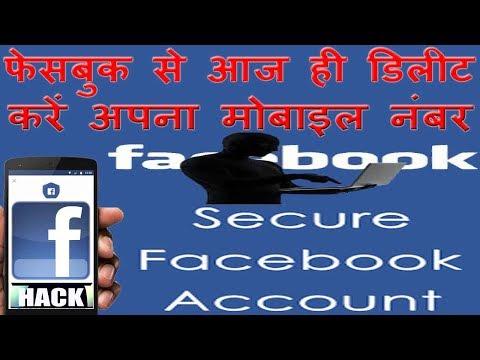 DELETE YOUR MOBILE NUMBER FROM FACEBOOK TODAY.फेसबुक से आज ही डिलीट करें अपना मोबाइल नंबर.Hindi/Urdu