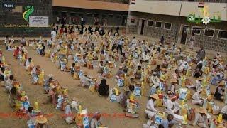 preview picture of video 'مشروع توزيع السلة الغذائية في اليمن - ربيع الأول 1436هـ'