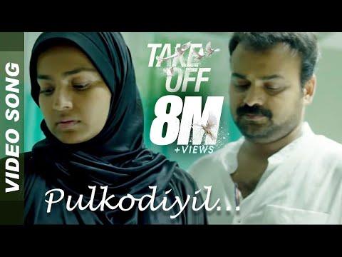 Pulkodiyil Thoomani Thoomani- TAKE OFF song-Parvathy, Kuchac