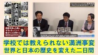 特別番組「学校では教えられない歴史講義~満洲事変」宮脇淳子安達誠司倉山満チャンネルくらら