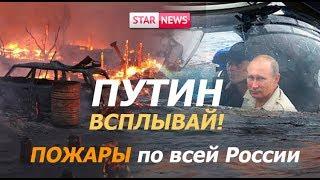 ПУТИН ВСПЛЫВАЙ! Горит СИБИРЬ! Власть бездействует! Новости Россия 2019