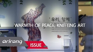 [Peace Insight] Unification Culture Planning Event, 'Warmth of Peace, Knitting Art'