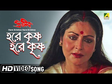 Hare Krishna Hare Krishna   Prateek   Bengali Movie Devotional Song   Asha Bhosle, Bappi Lahiri