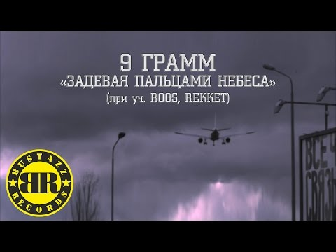 9 грамм - Задевая пальцами небеса (ft. Roos, Rekket)