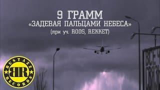 9 Грамм - Задевая пальцами небеса (при уч. Roos, Rekket)