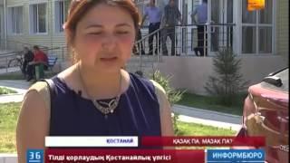 Қазақ тілін қорлаудың Қостанайлық үлгісі