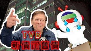 TVB新債冚舊債 5G是他的終結者〈蕭若元:理論蕭析〉2019-03-21