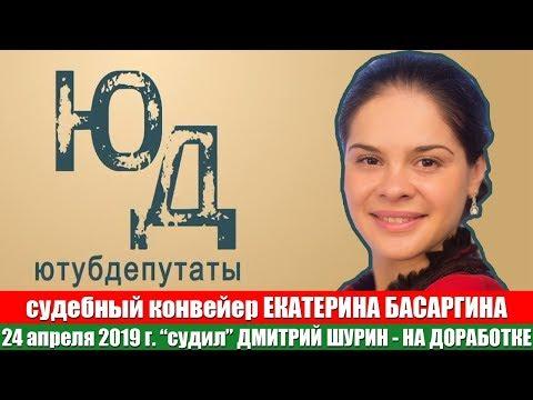 24. 04. 2019 суддзя Шурын перанёс паседжанне па Басаргіной на 25.04.