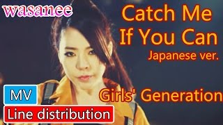 Girls' Generation/snsd - Catch Me If You Can (Japanese Ver.)  - Line Distribution (Color Coded MV)