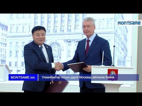 Улаанбаатар хотын дарга Москвад айлчилж байна