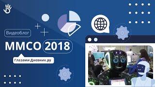 ММСО 2018 глазами Дневник.ру