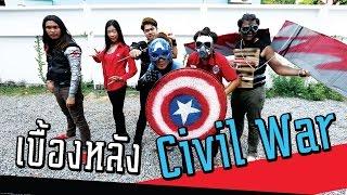 เบื้องหลัง Civil War (Parody) By Bie The Ska