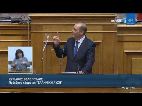 Κ.Βελόπουλος(Πρ. ΕΛΛΗΝΙΚΗ ΛΥΣΗ)(Δευτερ.)(Ποιότητα της Δημοκρατίας και του Δημ.Διαλόγου)(25/02/2021)