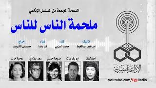 المسلسل الإذاعي ملحمة الناس للناس ˖˖ نسخة مجمعة