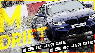 [카랩] BMW인증프로그램 EP3. M4로 드리프트 마스터하기 (※빠지면 못 헤어 나옴 주의!)