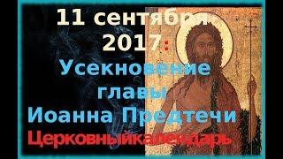 Церковный календарь 11 сентября Усекновение главы Иоанна Предтеча  #ПравославныйКалендарь #праздникС