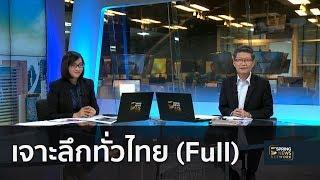 เจาะลึกทั่วไทย Inside Thailand (Full) | 11 มิ.ย. 61 | เจาะลึกทั่วไทย