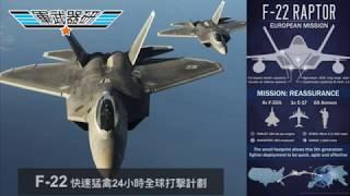 軍武器硏 F-35第一身駕駛感受/全數據融入屏幕/B-52全新核導彈打擊/防區外打擊航母大驅/F-22全球24小時打擊圈/C-17油彈零件補給無名英雄 | 第92集 2019年03月23日A 第一節