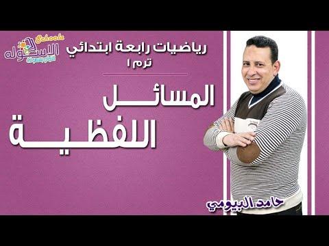 المسائل اللفظية - رياضة رابعة -  أ.  حامد البيومي