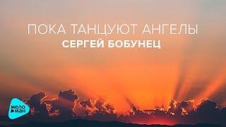 Сергей Бобунец - Пока танцуют ангелы (EP) 2017