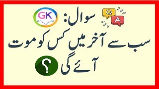 world general knowledge questions and answers in urdu