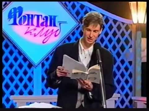 «Фонтан-клуб»: писатель-сатирик Андрей Кнышев