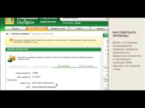 Как перевести деньги со Сбербанка Онлайн