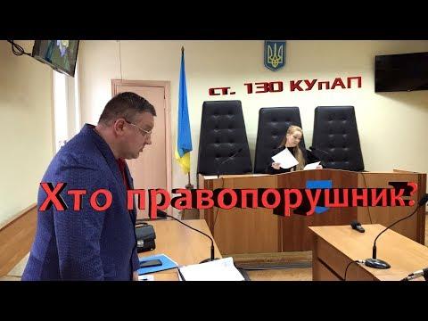 Адвокат грамотно дал отвод судье. Новоукраинка, суд по 130.