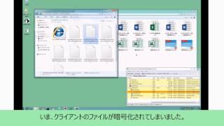 ファイルサーバを狙うランサムウェアへの対策TrendMicroDeepSecurity