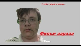 "Фильм ""Зараза"""