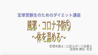 宝塚受験生のダイエット講座〜風邪・コロナ予防⑤体を温める〜のサムネイル