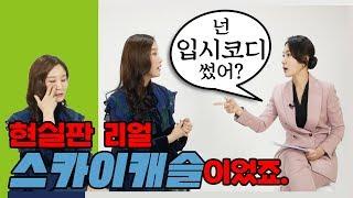 """✏어른이 된 대치동 키즈가 스카이캐슬을 본다면? """"헐...말잇못"""" [동네주민 피셜]   김아나의 수험생활"""