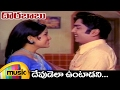ANR Hit Songs | Dora Babu Telugu Movie | Devudela Vuntaadani Full Video Song | Chandrakala | Manjula