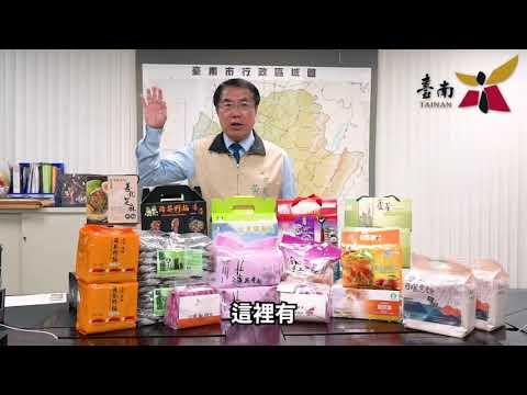 黃偉哲市長-防疫美食方便選好麵,何必搶泡麵