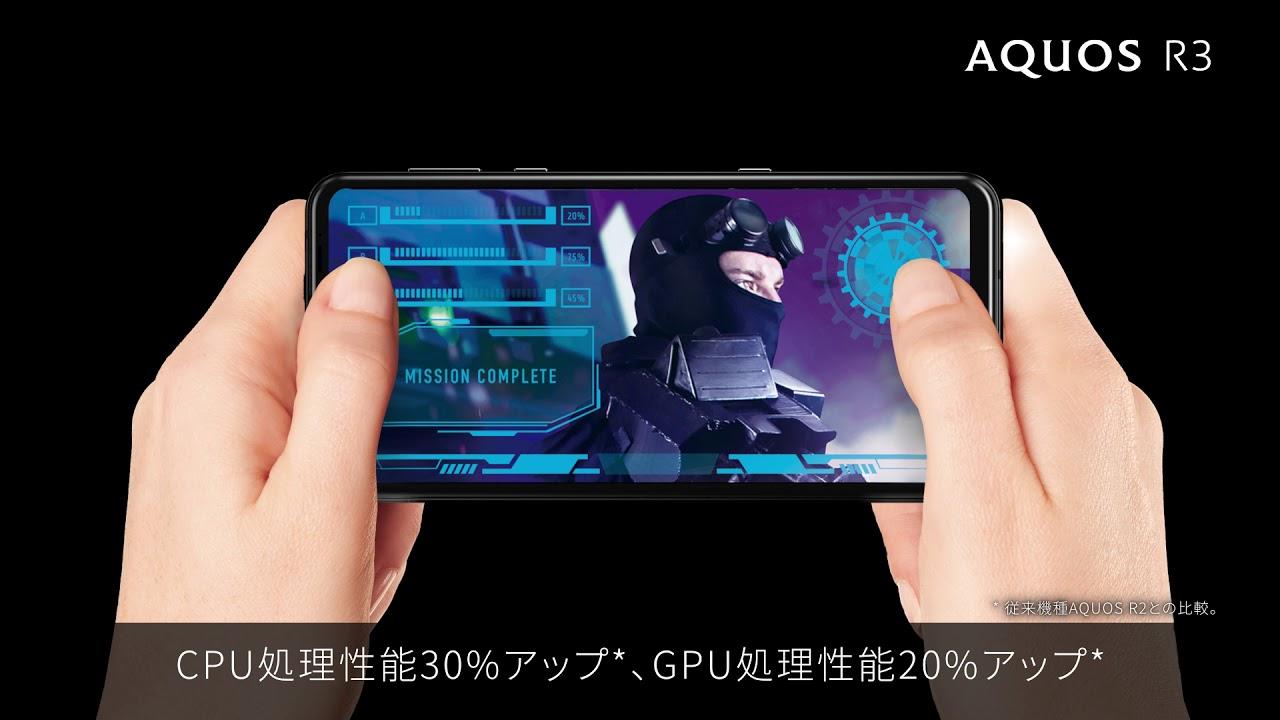 AQUOS R3 機能紹介 パフォーマンス