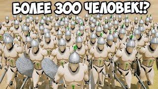 САМАЯ БОЛЬШАЯ АРМИЯ РОБОТОВ 300 СПАРТАНЦЕВ - ПОБЕДА в ФЕРМОПИЛАХ! Formata BATTLE OF THERMOPYLAE