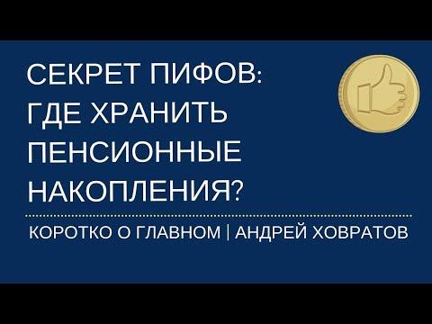 🌍 Инвестирование для начинающих: Секрет ПИФов. Где хранить пенсионные накопления? Андрей Ховратов.
